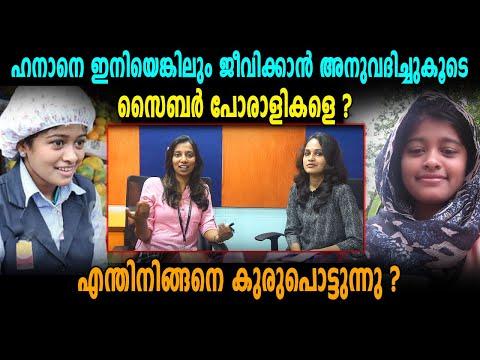 Hanan Kerala : ഹനാനെ എന്തിനു നിങ്ങൾ ഇങ്ങനെ ആക്രമിക്കുന്നു | Oneindia Malayalam