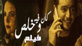 فيلم كان فيه وخلص   بطولة هاني سلامة ودرة   مجمع نصيبي وقسمتك