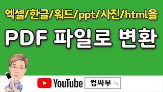 PDF 파일변환 - 엑셀, 한글, 워드, PPT, 사진…