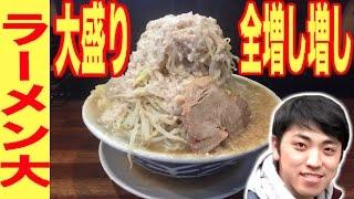 【大食い】らーめん大で大盛ラーメン全増し増しに挑戦! thumbnail