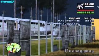 Прохождение Grand Theft Auto: San Andreas На 100% - Миссия