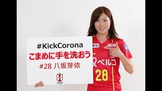STOP! 新型コロナウイル INAC神戸選手による手洗い動画の最終回は八坂芽依 選手&田尻有美 選手が解説します。しっかりと手を洗って感染予防をしていきましょう。
