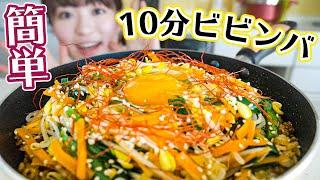 【10分で作れる最高レシピ】フライパンで超簡単ビビンバの作り方!【おうちで韓国料理】