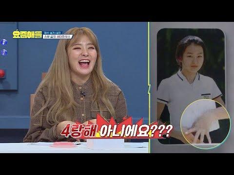 """[시그널] 레드벨벳 슬기(SEULGI)의 졸업 사진 속 """"4랑해♥"""" 러브사인?! 요즘애들 5회"""