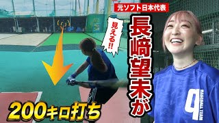 元ソフト日本代表・長﨑望未が200キロ打ったら…予想外の結果に!