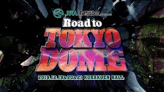 【新日本プロレス】有馬記念 presents Road to TOKYO DOME 【12.19&20&21 後楽園ホール オープニングVTR】