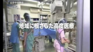 長野中央病院PV