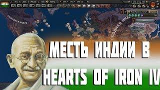Индия VS союзники и коминтерн в Hearts of Iron IV