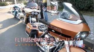 ハーレーで行く焼津 ロードグライドCVO納車記念ツーリング 2010.11.28