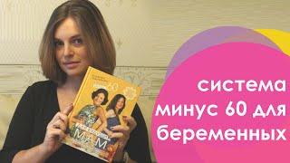 Система мінус 60 для вагітних (UKR) | Система минус 60 для беременных