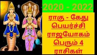 (2020 - 2022) ராகு - கேது பெயர்ச்சி ராஜயோகம் பெரும் 4 ராசிகள் மற்றும் லக்கினங்கள்