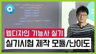 02.웹디자인 기능사 실기시험 난이도 및 제작 모듈