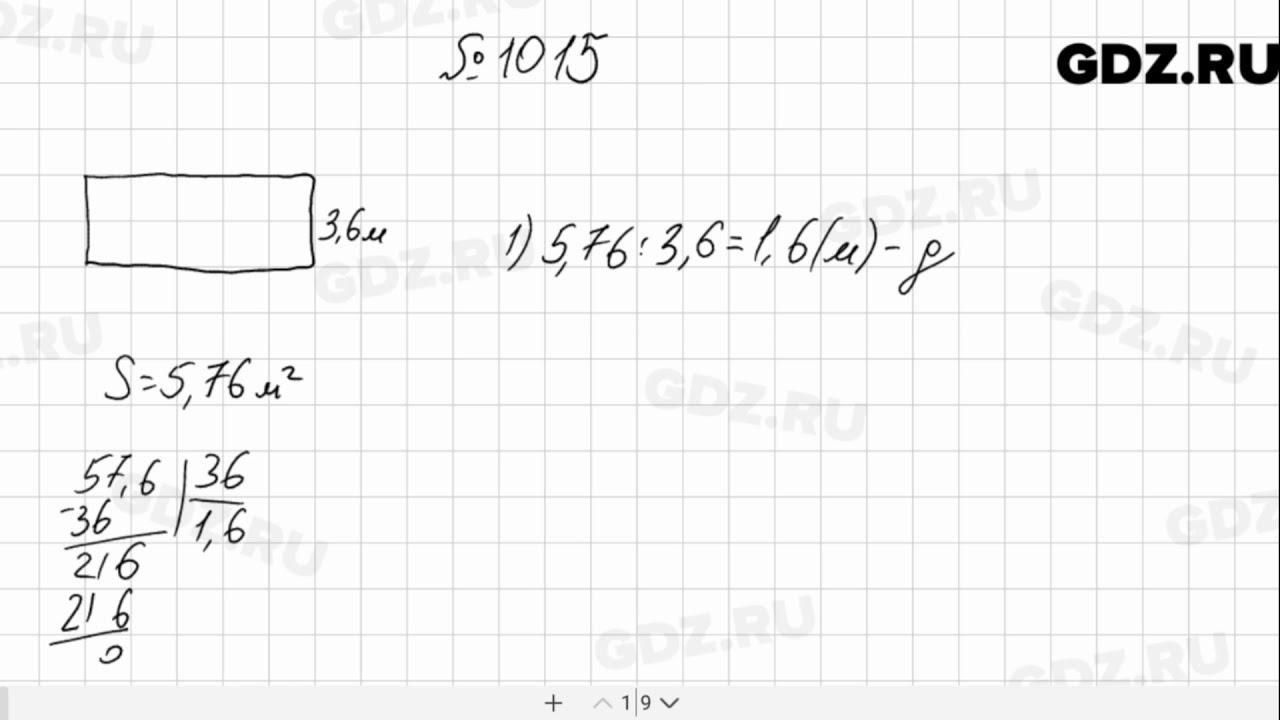 Математика за 5класс алматы атамура