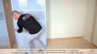 Инструкция по установке раздвижных дверей(Раздвижные двери широко применяются не только для шкафов,но и для разделения помещений,установка очень..., 2012-09-10T11:50:04.000Z)