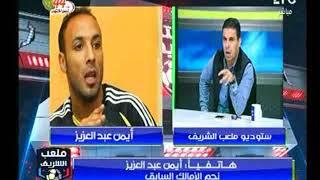 مداخلة أيمن عبد العزيز مع احمد الشريف وجدل حول تشكيل منتخب مصر