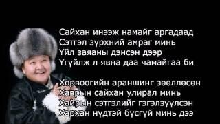 Л.Болдбаатар - Хархан нүдтэй бүсгүй (Boldbaatar.L - Kharkhan nudtei busgui)