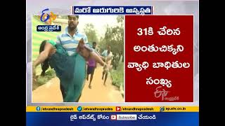 Mystery Illness Cases Toll Rises to 31 | in West Godavari Dist