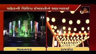Diwali 2017: Bhavnagar & Rajkot shimmers on the festive day of Deepawali   Vtv News