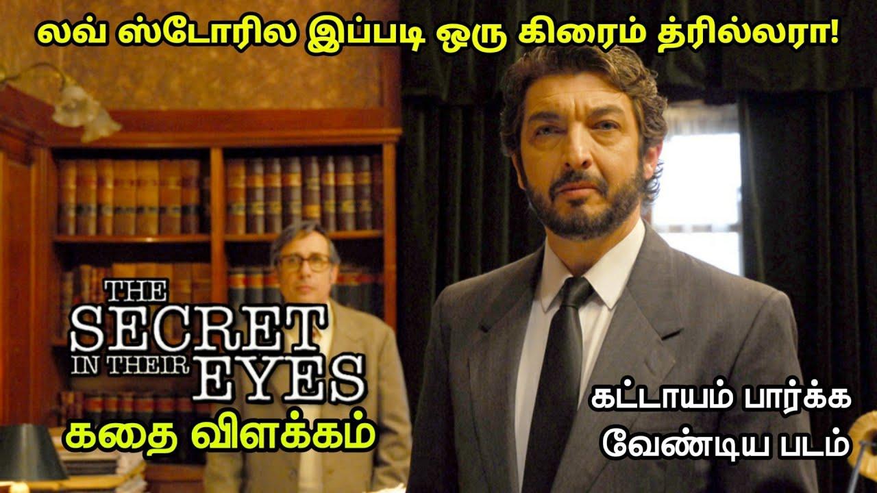 The secret in their eyes (2009) Spanish movie explained in tamil | Mr Hollywood |தமிழ் விளக்கம்