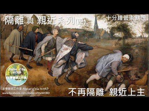 「主導藝述工作室」Atelier of the WORD『基督教藝術』『十分鐘藝術默想』「隔離與親近 系列」(四) Pieter Bruegel the ...