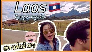 🇱🇦 วังเวียง/เวียงจันทน์...ลองใช้ชีวิตบ้านๆ - ขี่มอไซ มุดถ้ำ ตกค่ำเราก็เต้น?! | AmmTalondak in Laos