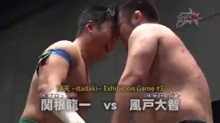 頂天 ~itadaki~ 開幕目前! エキシビションゲーム in 4.28横浜!