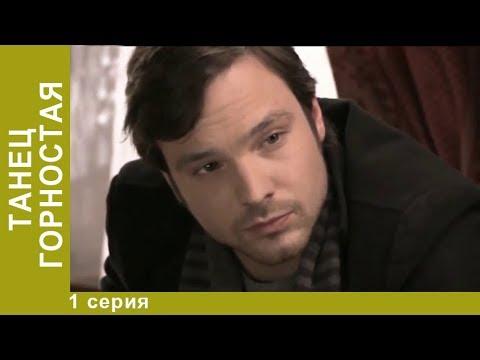 Танец горностая. 1 серия. Детектив. Лучшие Детективы. StarMedia
