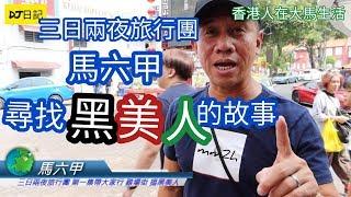 86香港人在大馬生活@第一集帶大家行雞場街搵黑美人