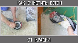 Краску с бетона купить бетон в краснокамске пермский край