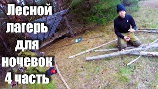 Постройка летне-зимнего лесного лагеря (Серия 4 из 5) Sleeping outside
