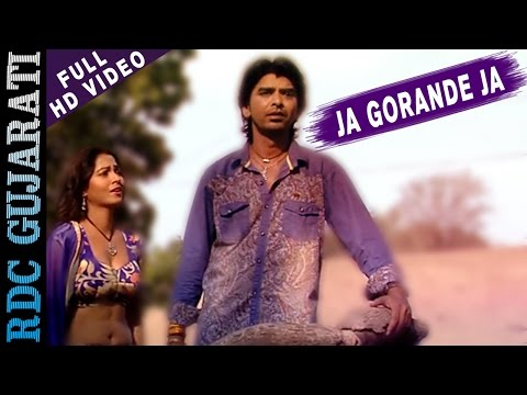 Ja Gorande Ja | Full VIDEO Song | Rajdeep Barot, Rina Soni | Kem Re Bhulay Sajan Tari Preet