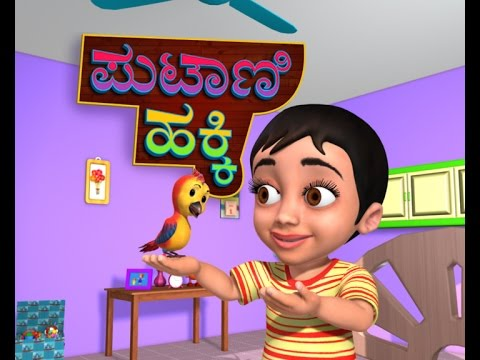 Putani Hakki Kannada Rhymes for Children