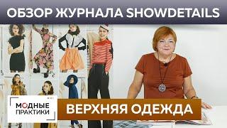 Модная верхняя одежда 2020 Обзор журнала Showdetails Зимние пальто куртки теплые костюмы