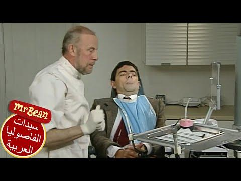 السيد بين في طبيب الاسنان كلاسيك مستر بين   حلقات كاملة   ترجمات عربية
