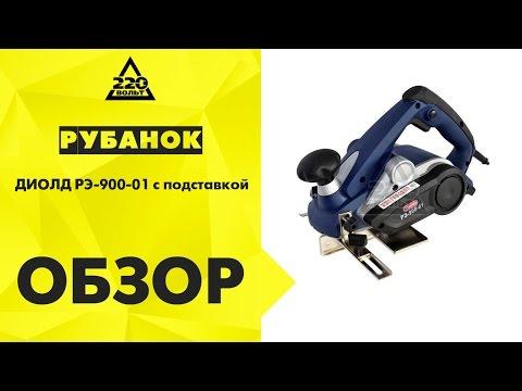 Обзор Рубанок ДИОЛД РЭ-900-01 с подставкой