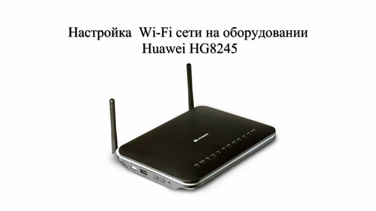 huawei 8245 инструкция