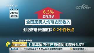 [中国财经报道]2019中国经济半年报 上半年国内生产总值同比增长6.3%| CCTV财经