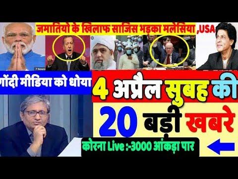 Nonstop News|4 April 2020lआज की ताजा ख़बरें||News Headlines|mausam Vibhag Aaj Weather,sbi,lic News
