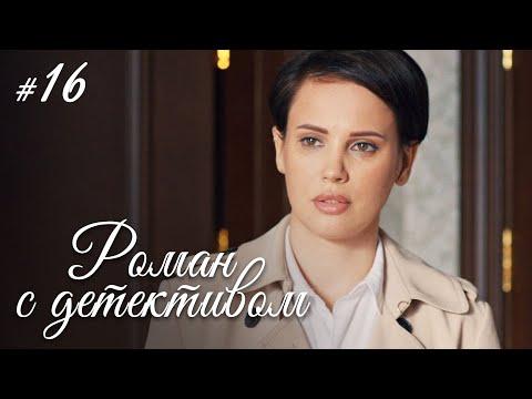 Детективная мелодрама «Poмaн c дeтeктивoм» (2020) 1-12 серия из 16 HD