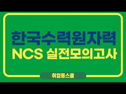 ★최종점검★ 2018 한국수력원자력 NCS 실전모의고사 인강 강좌