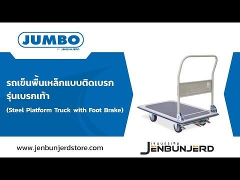 รถเข็นพื้นเหล็กแบบติดเบรก รุ่นเบรกเท้า (Steel Platform Truck with Foot Brake) - JUMBO by Jenbunjerd