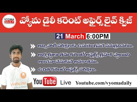 Daily Telugu Current Affairs  Live Quiz   | APPSC | TSPSC Exams  By K V LAKSHMI NARAYANA - Vyoma.net