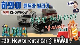 하와이에서 렌트카 빌리기: How to rent a C…