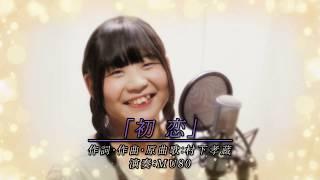今回の「初音うた」は村下孝蔵さんの「初恋」を歌わせて頂きました。