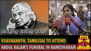 Vijayakanth, tamilisai Soundararajan to attend Abdul Kalam's Funeral in Rameswaram spl video news 29-07-2015
