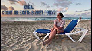 Куба 2021 Первые туристы Варадеро отель Starfish 3 Что обязательно знать ДО поездки