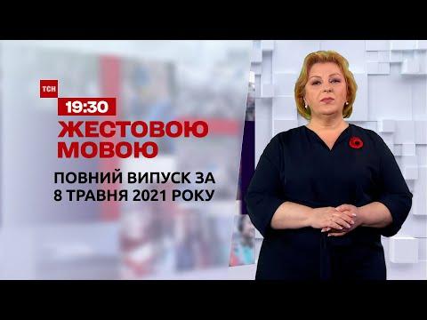 Новини України та світу | Випуск ТСН.19:30 за 8 травня 2021 року (повна версія жестовою мовою)