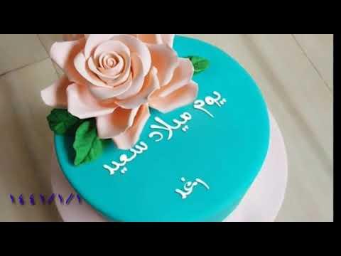 اهداء لحبيبت بابا رغد عيد ميلاد سعيد Youtube