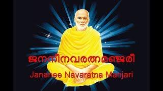 Jananee Navaratna Manjari Sree Narayana Guru