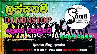 sinhala dj remix nonstop - songs collection ( Vol - 03 ) #miriguwa_tv